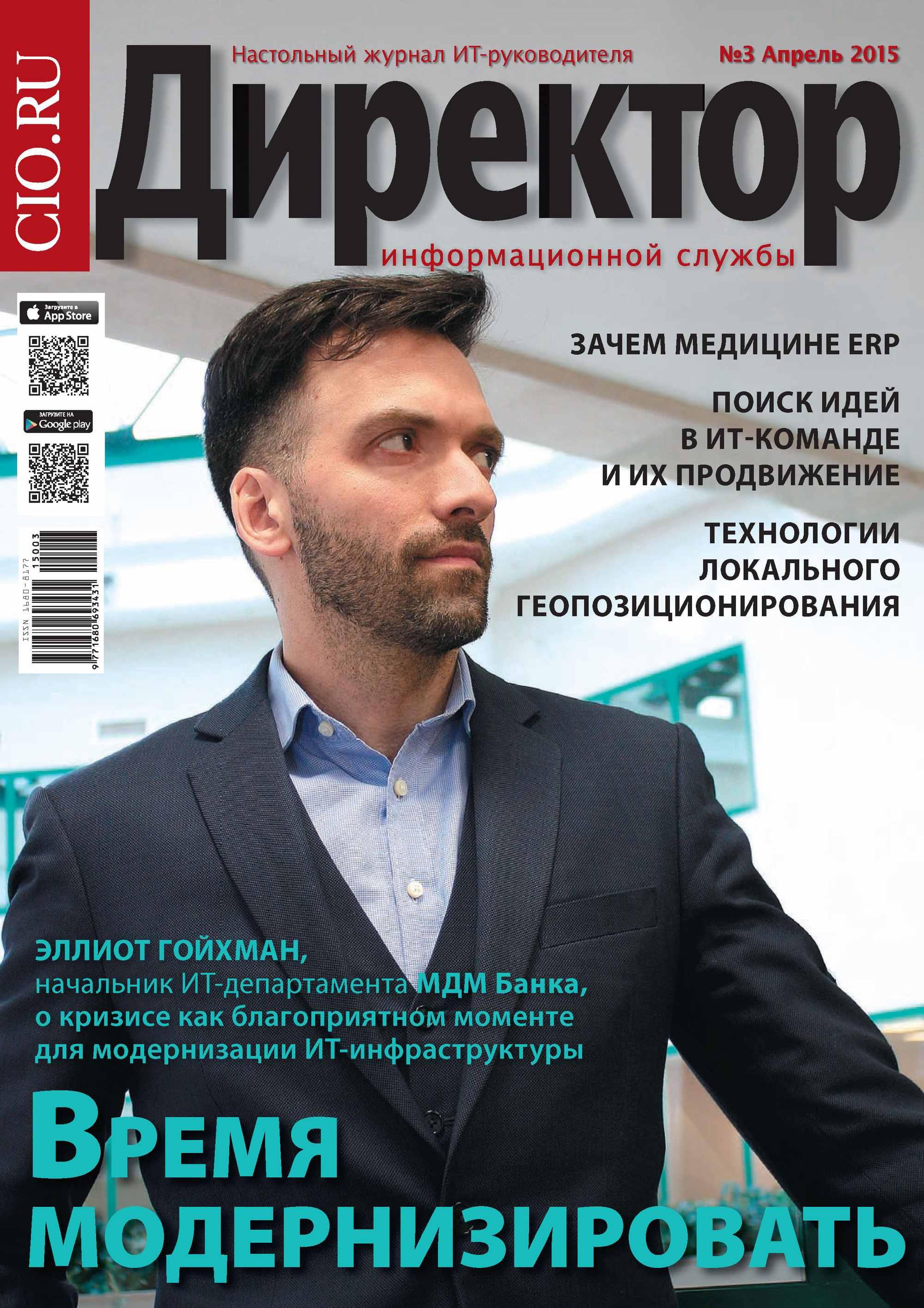 Открытые системы Директор информационной службы №03/2015