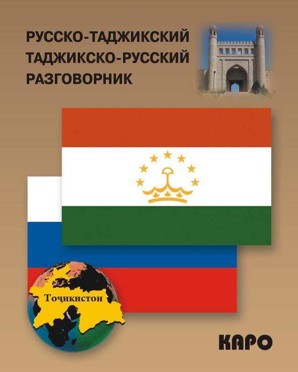 Отсутствует Русско-таджикский и таджикско-русский разговорник цена в Москве и Питере