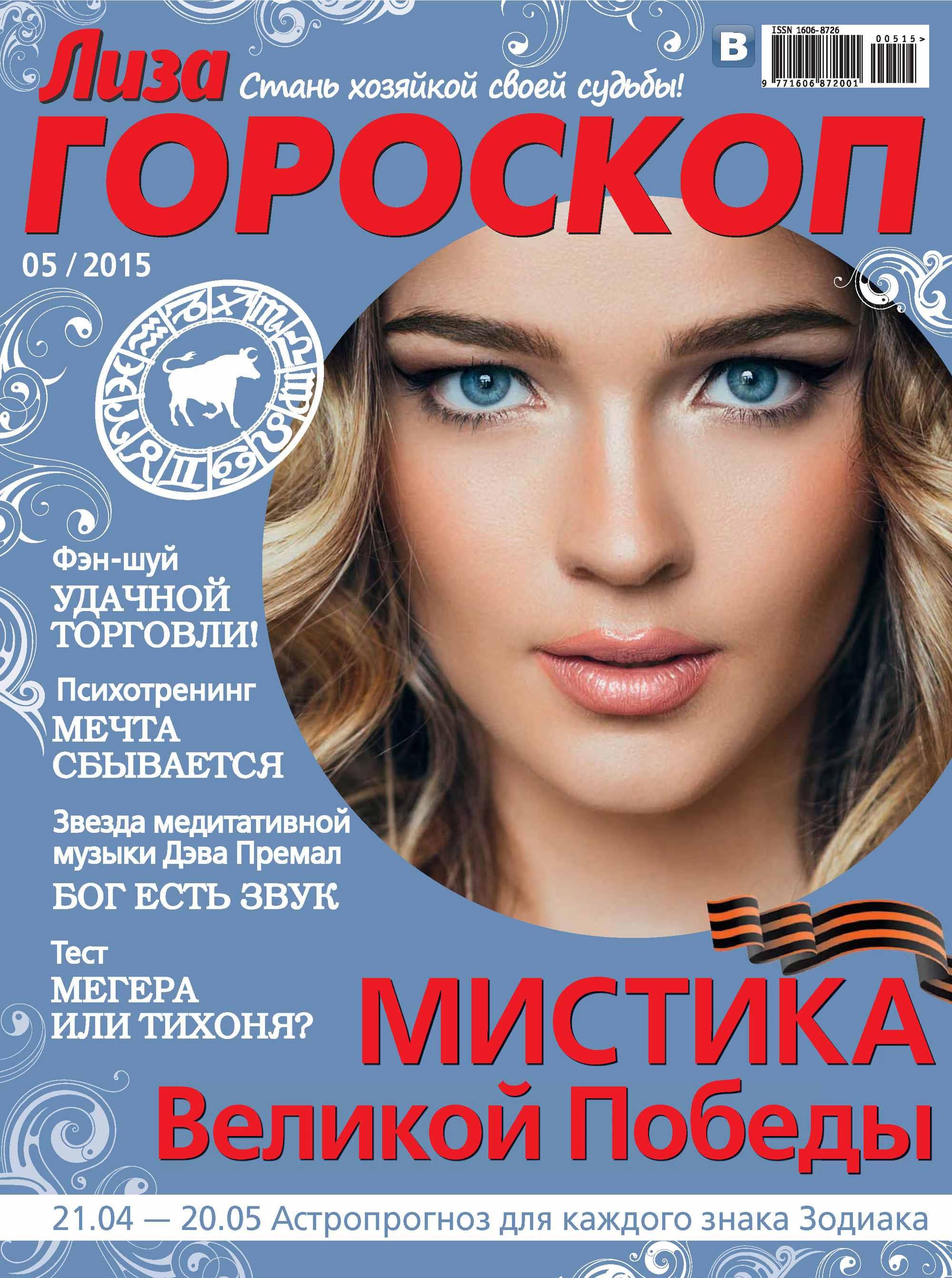 Журнал «Лиза. Гороскоп» №05/2015