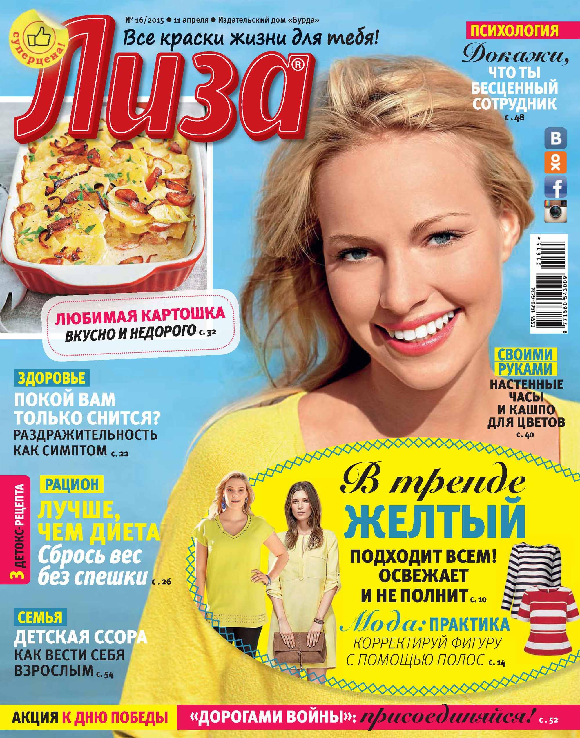 ИД «Бурда» Журнал «Лиза» №16/2015 журнал лиза бурда