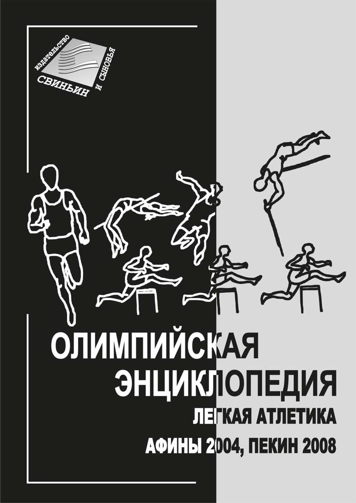 Отсутствует Олимпийская энциклопедия. Лёгкая атлетика. Афины 2004, Пекин 2008