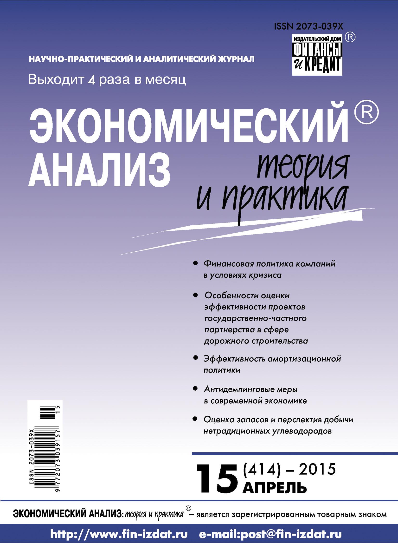 Отсутствует Экономический анализ: теория и практика № 15 (414) 2015 г г мокров евразийский экономический союз демпинговый импорт и антидемпинговые меры защиты внутреннего рынка