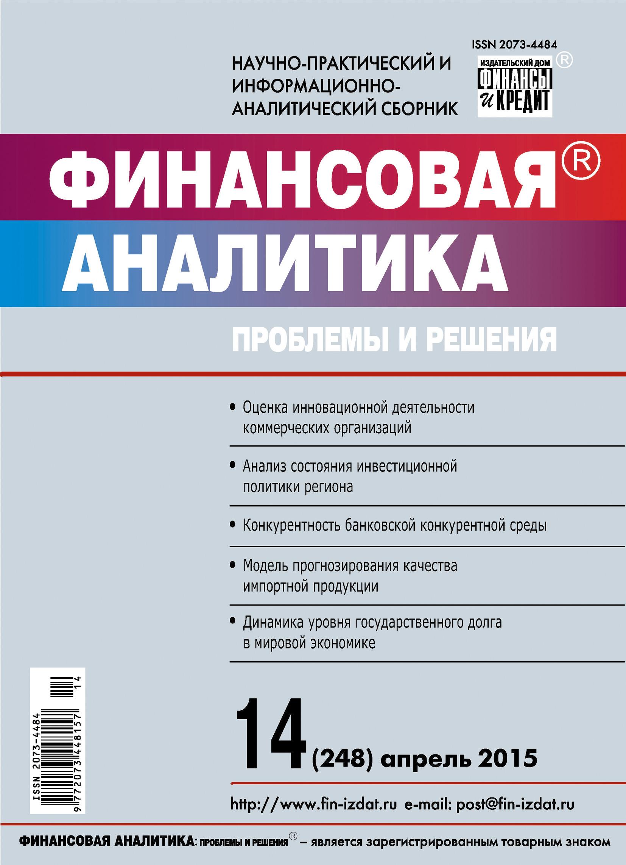 Отсутствует Финансовая аналитика: проблемы и решения № 14 (248) 2015 отсутствует финансовая аналитика проблемы и решения 1 235 2015