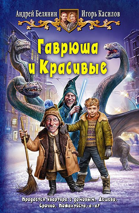 Андрей Белянин Гаврюша и Красивые