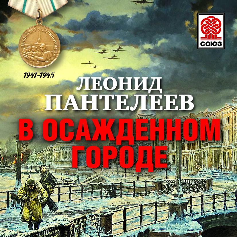 Леонид Пантелеев В осажденном городе вел тэйк