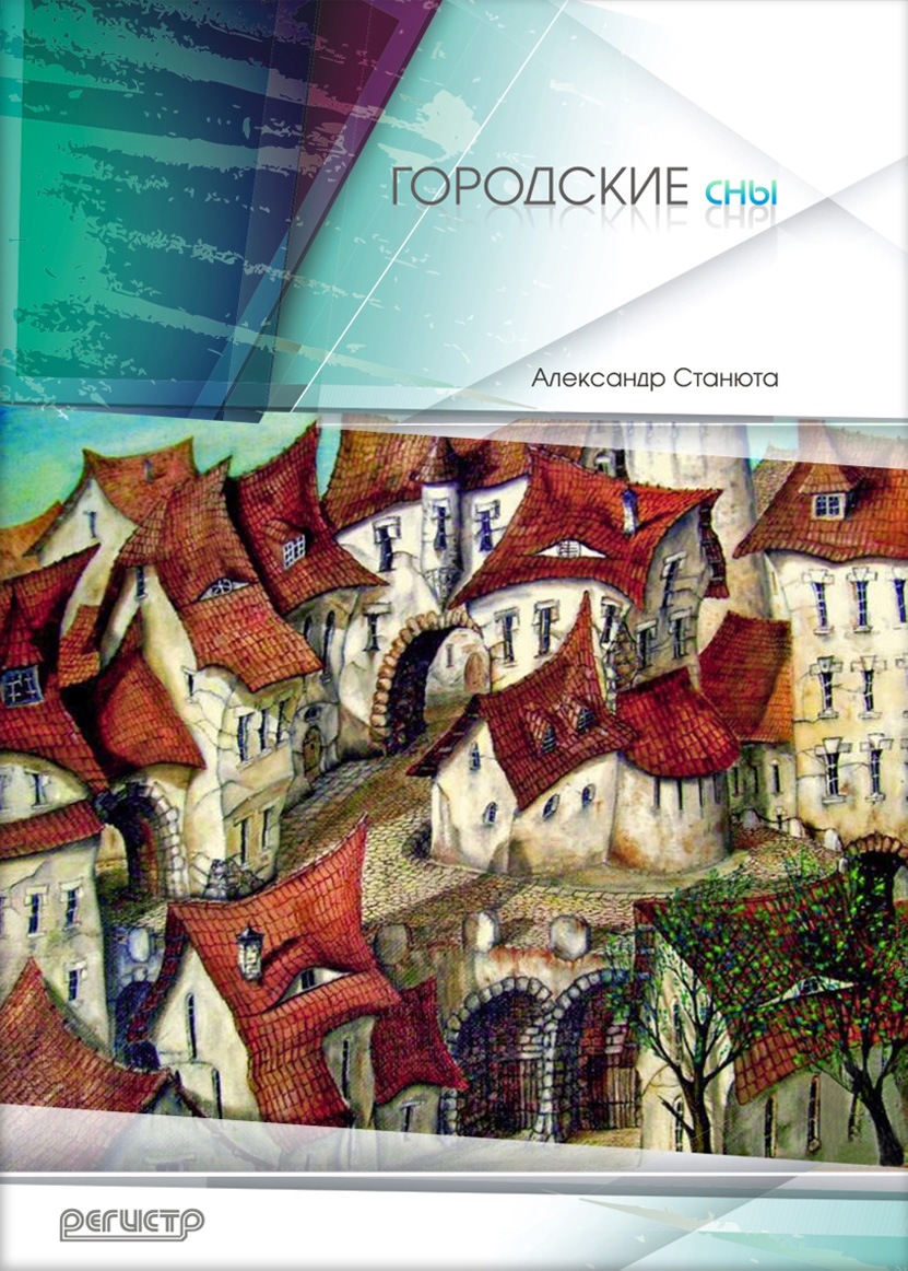 Александр Станюта Городские сны (сборник)