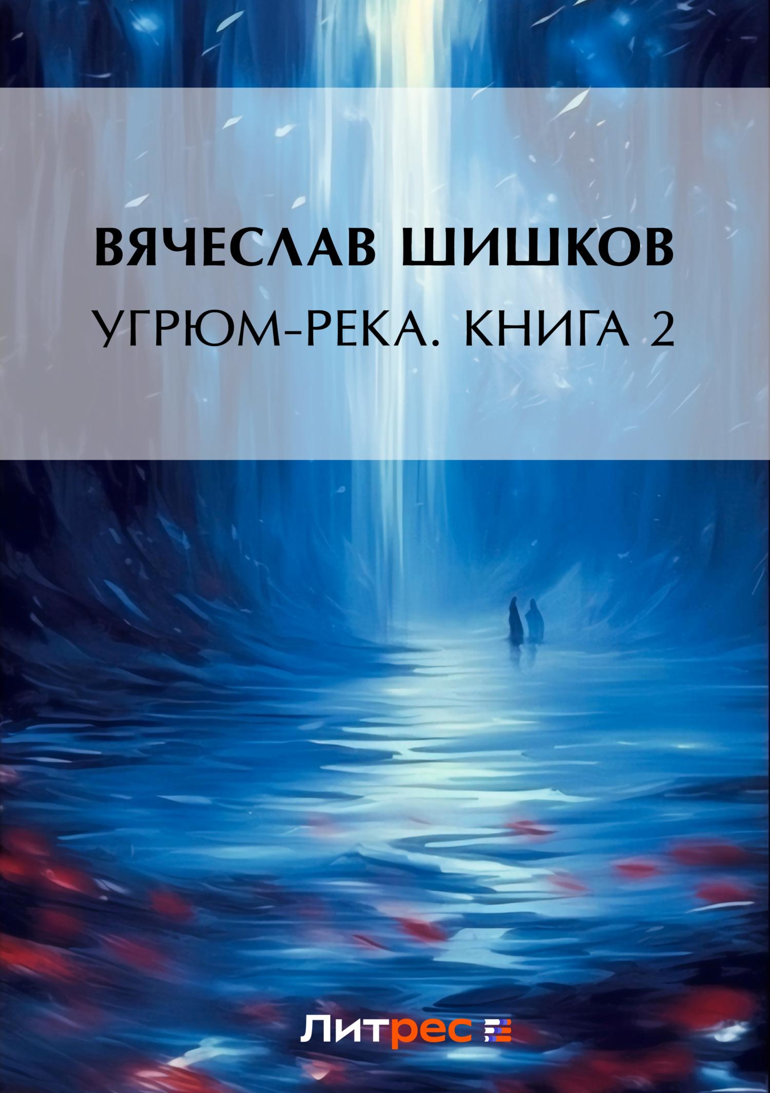 Вячеслав Шишков Угрюм-река. Книга 2 вячеслав шишков странники