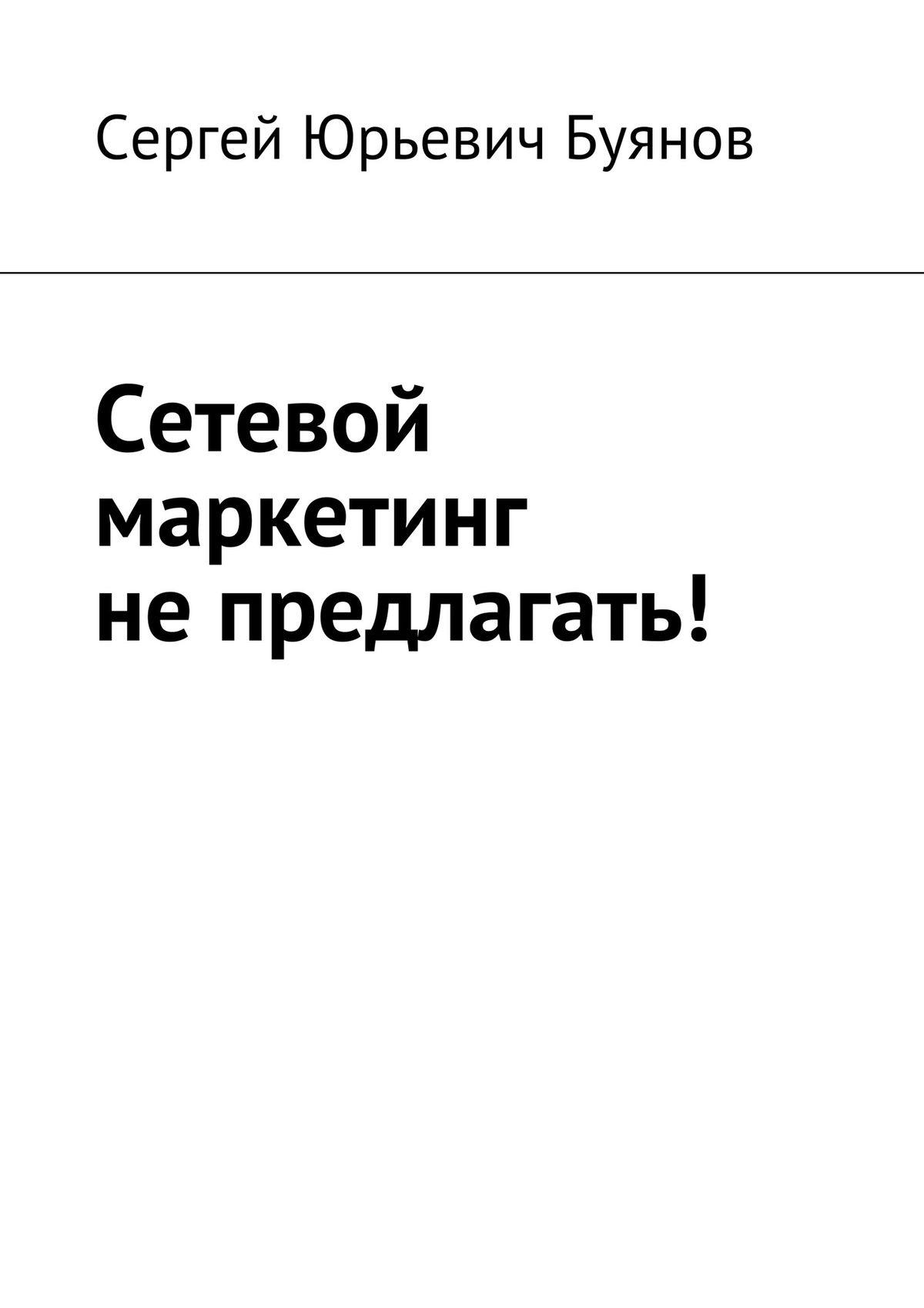 Сергей Буянов Сетевой маркетинг не предлагать! антон агафонов сетевой маркетинг система рекрутирования в интернете