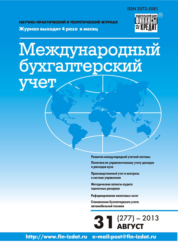 Отсутствует Международный бухгалтерский учет № 31 (277) 2013