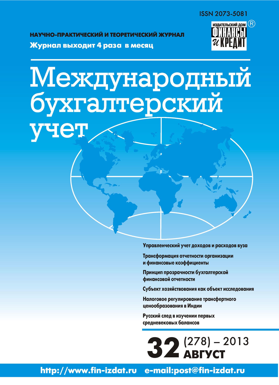 Отсутствует Международный бухгалтерский учет № 32 (278) 2013
