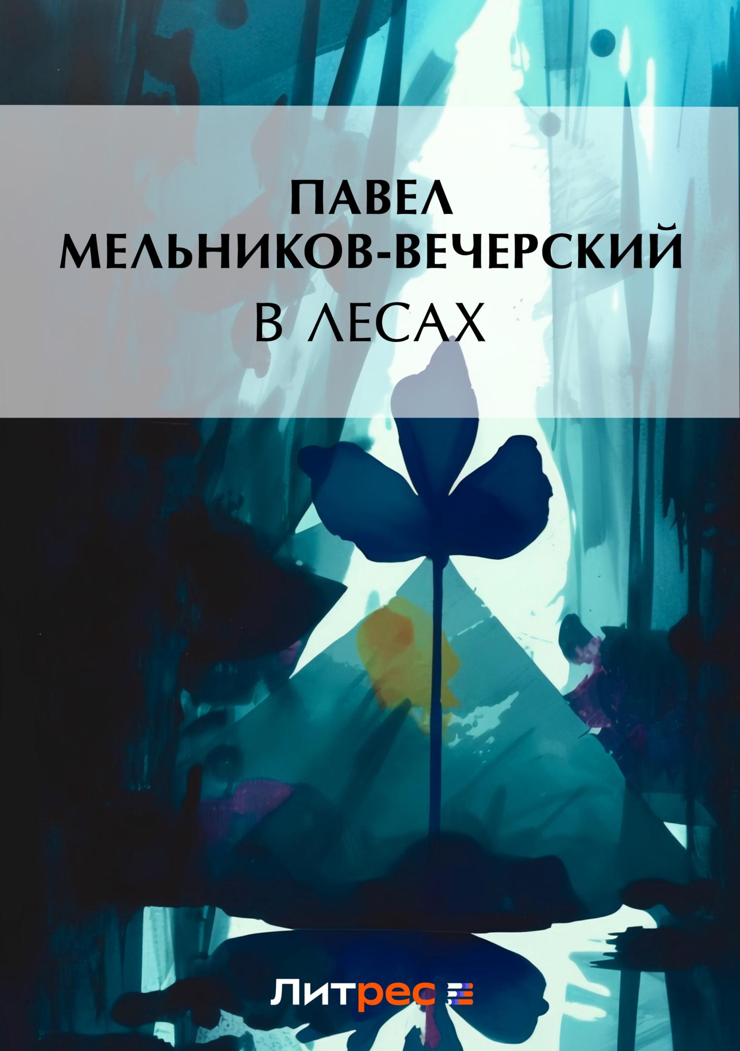 Павел Мельников-Печерский В лесах