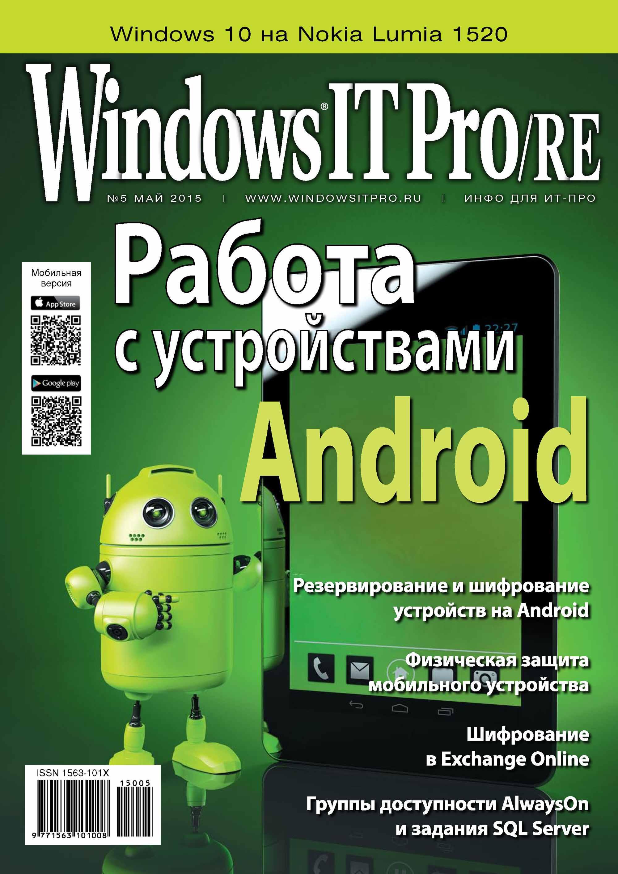 Открытые системы Windows IT Pro/RE №05/2015 открытые системы windows it pro re 10 2012