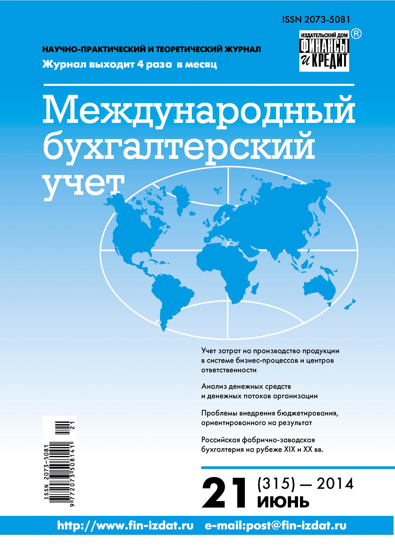 Отсутствует Международный бухгалтерский учет № 21 (315) 2014