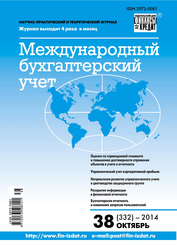 Отсутствует Международный бухгалтерский учет № 38 (332) 2014