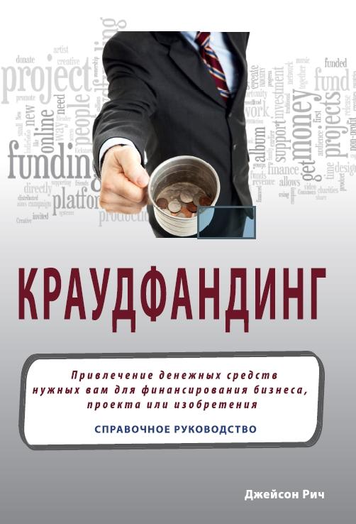 фото обложки издания Краудфандинг. Справочное руководство по привлечению денежных средств