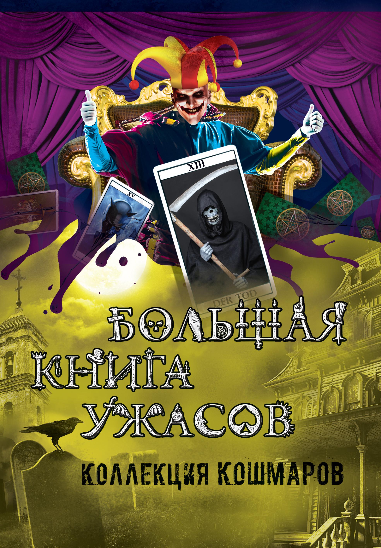 bolshaya kniga uzhasov kollektsiya koshmarov