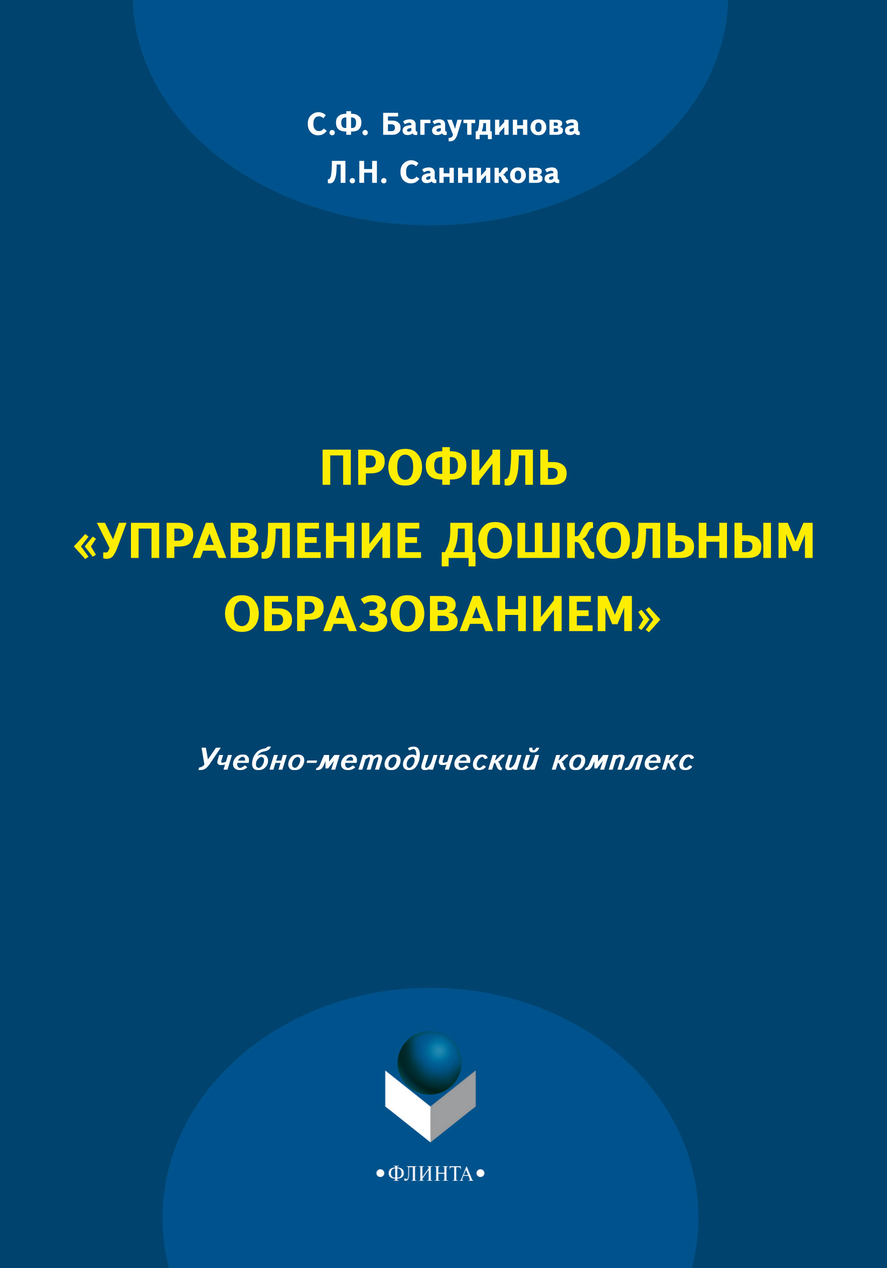 С. Ф. Багаутдинова Профиль «Управление дошкольным образованием» с ф багаутдинова управление дошкольным образованием