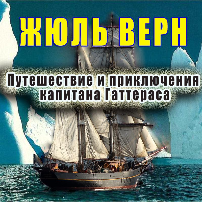 Жюль Верн Путешествие и приключения капитана Гаттераса жюль верн путешествие и приключения капитана гаттераса