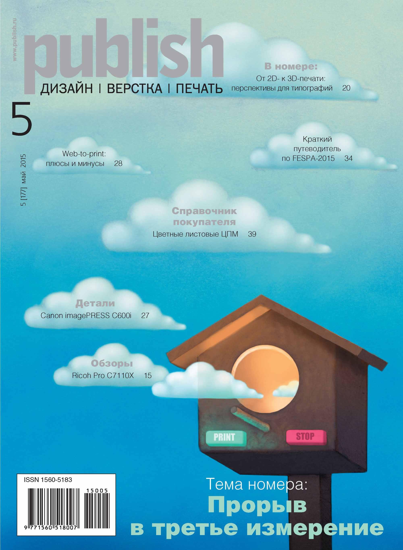 Открытые системы Журнал Publish №05/2015 открытые системы журнал publish 09 2018