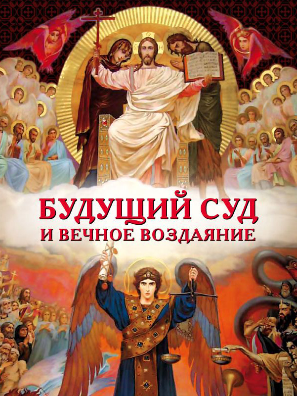 Григорий тайновидец Будущий Суд и вечное воздаяние цена