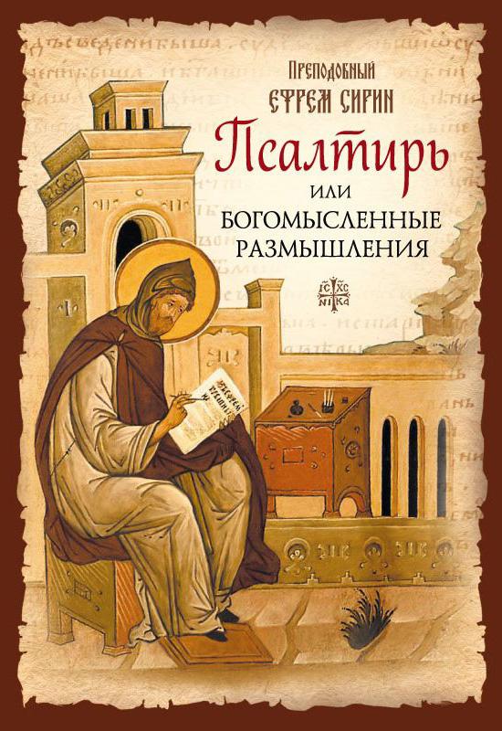 преподобный Ефрем Сирин Псалтирь или Богомысленные размышления отсутствует сила любви по творениям преподобного ефрема сирина