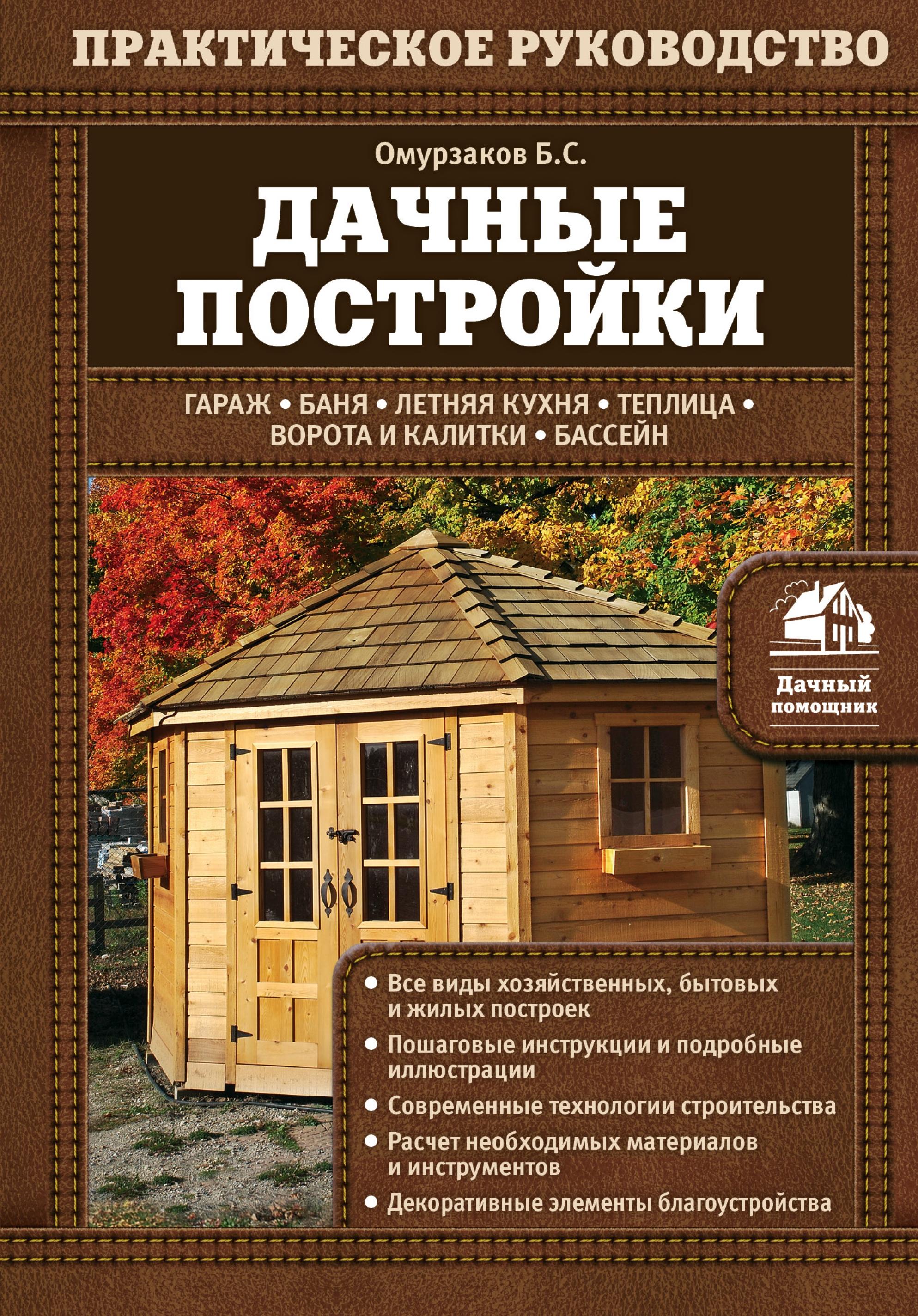 Болот Омурзаков Дачные постройки