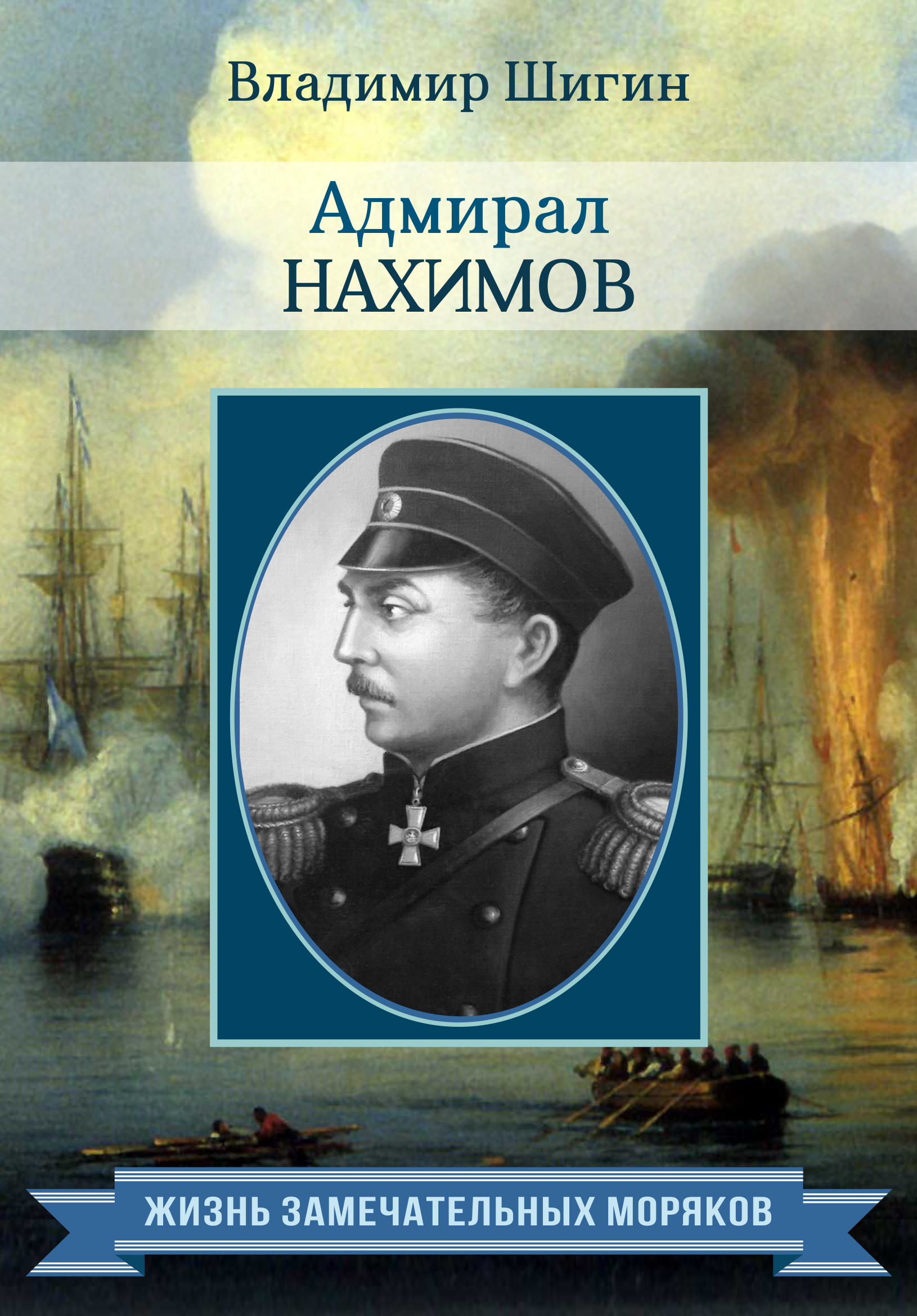 Владимир Шигин Адмирал Нахимов владимир шигин битва за адриатику адмирал сенявин против наполеона