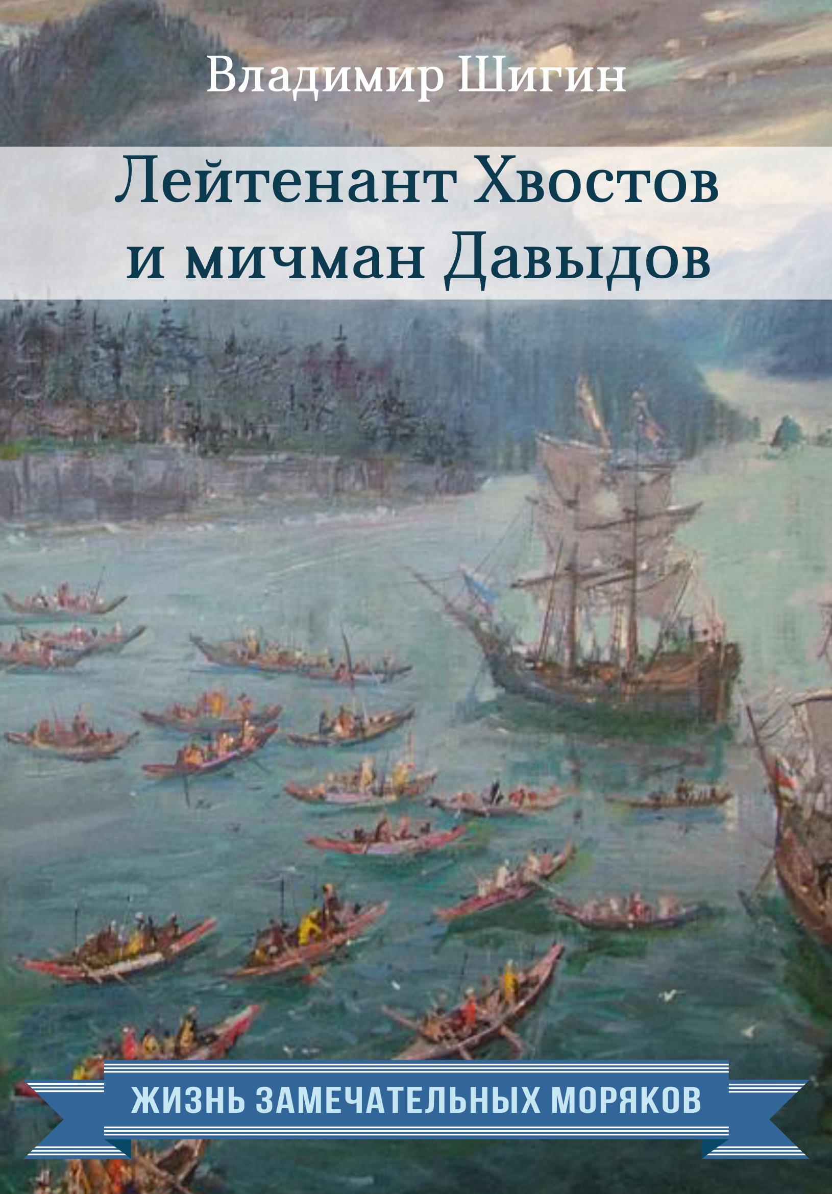 leytenant khvostov i michman davydov