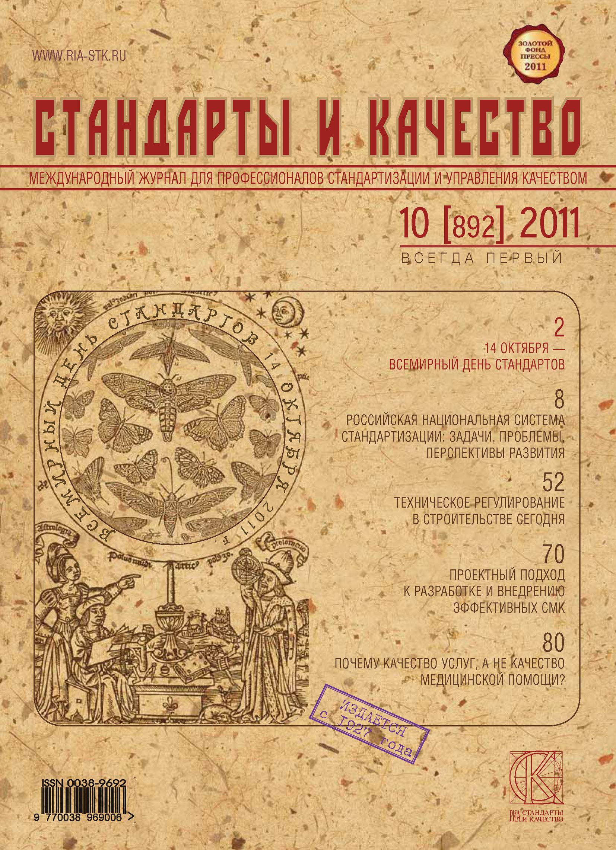 Отсутствует Стандарты и качество № 10 (892) 2011