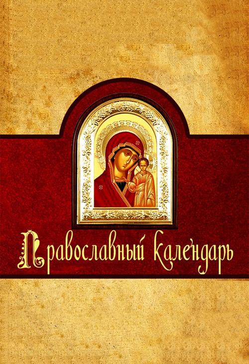 Алексей Семенов Православный календарь большая книга афоризмов и притч мудрость христианства бордовая