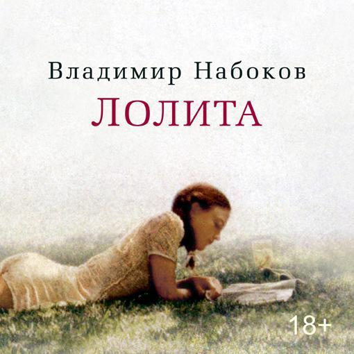 Владимир Набоков Лолита лолита красногорск
