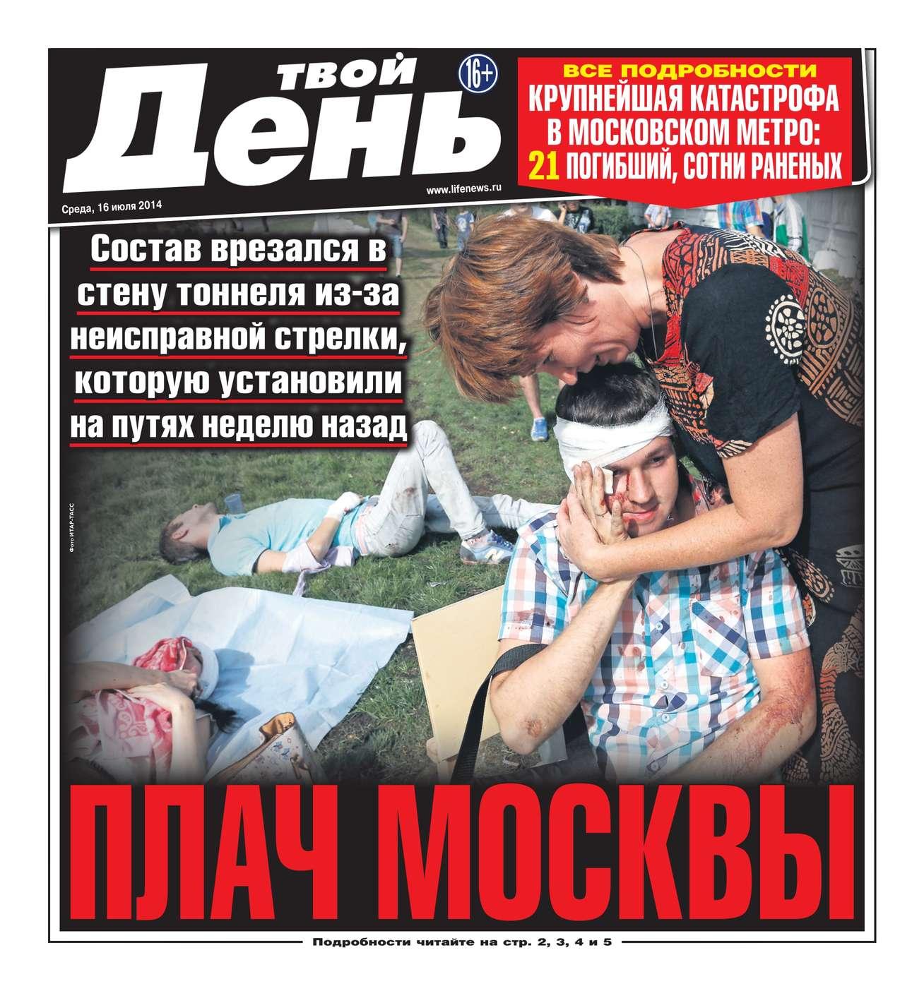 Редакция газеты Твой день Твой день 152-2014