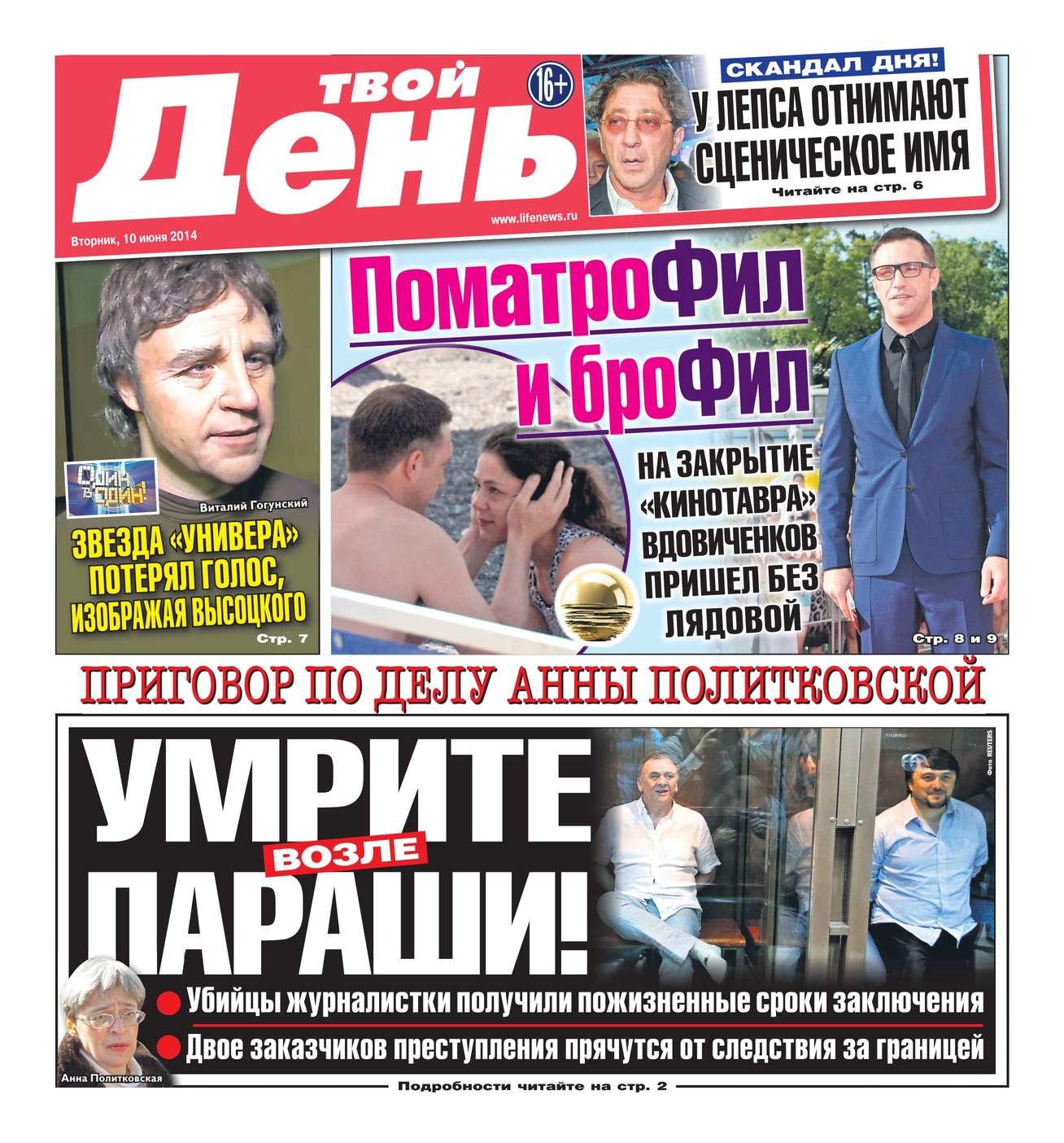 Редакция газеты Твой день Твой день 124-2014