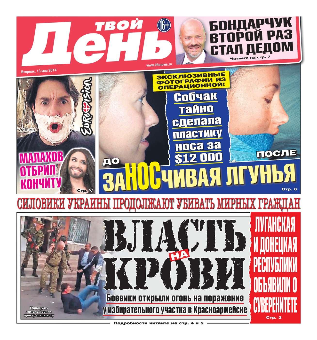 Редакция газеты Твой день Твой день 100-2014