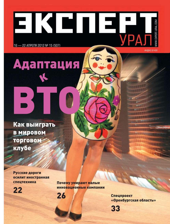 Редакция журнала Эксперт Урал Эксперт Урал 15-2012