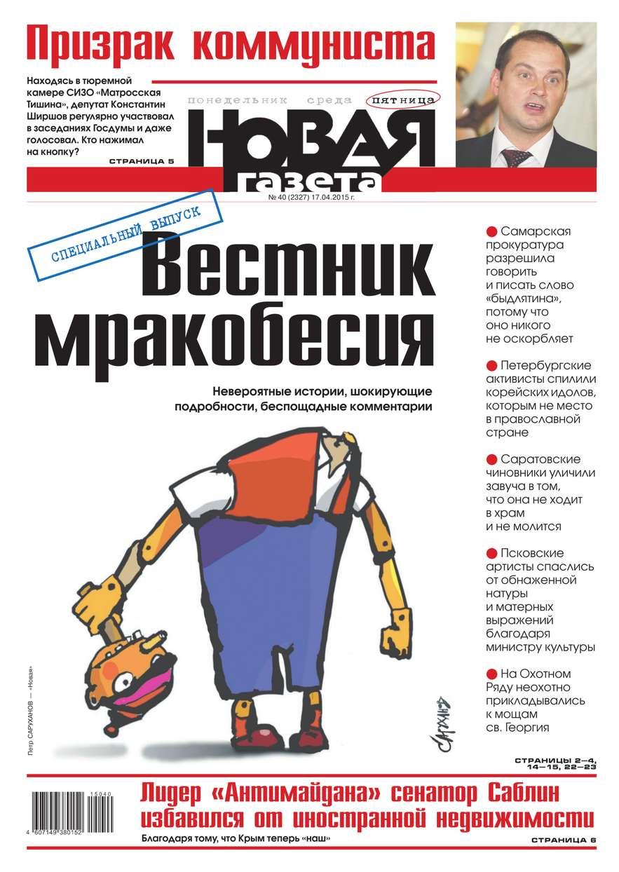 Редакция газеты Новая Газета Новая газета 40-2015 редакция газеты новая газета новая газета 111 2015