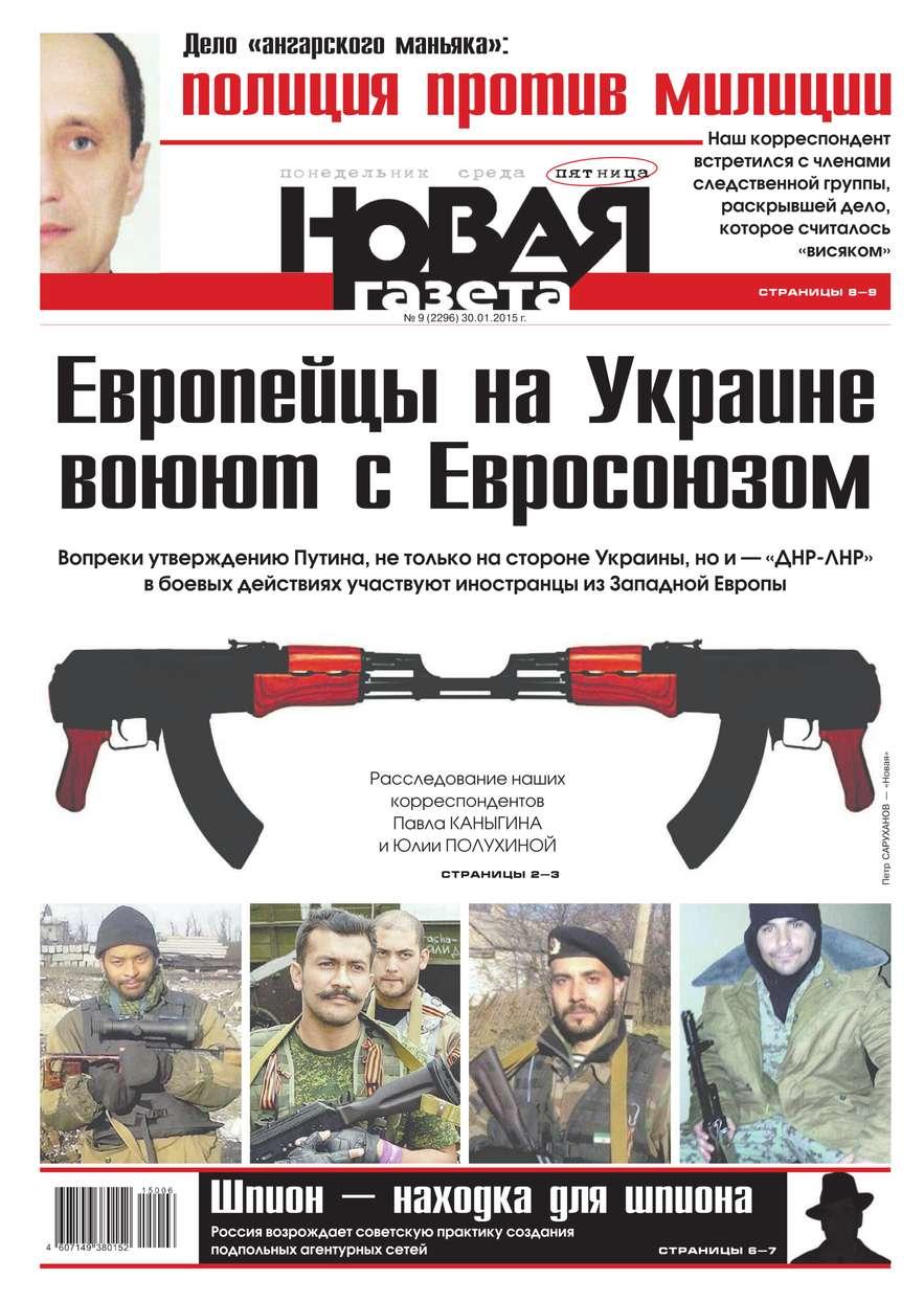 Новая газета 09