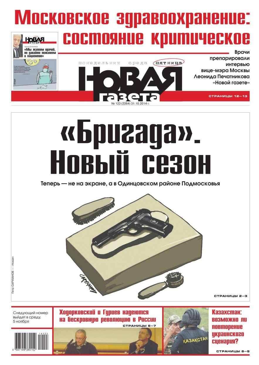 Новая газета 123-2014