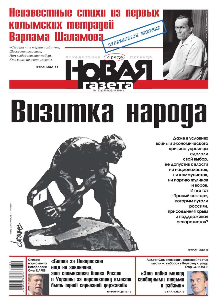 Редакция газеты Новая Газета Новая газета 122-2014 недорого