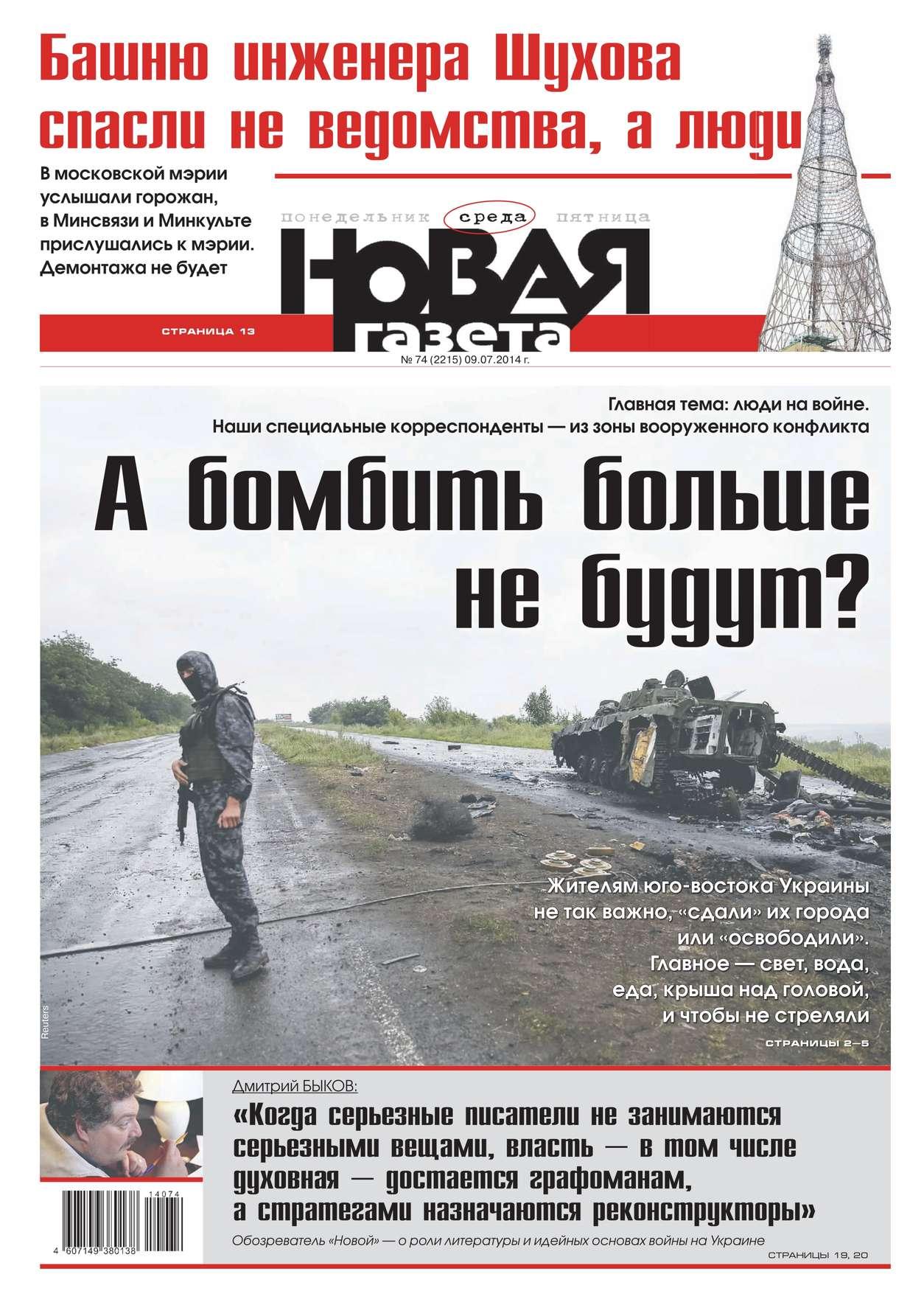цена Редакция газеты Новая Газета Новая газета 74-2014