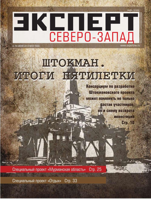 Редакция журнала Эксперт Северо-запад Эксперт Северо-Запад 22-2012