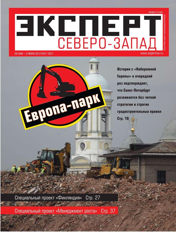 Редакция журнала Эксперт Северо-запад Эксперт Северо-Запад 21-2012
