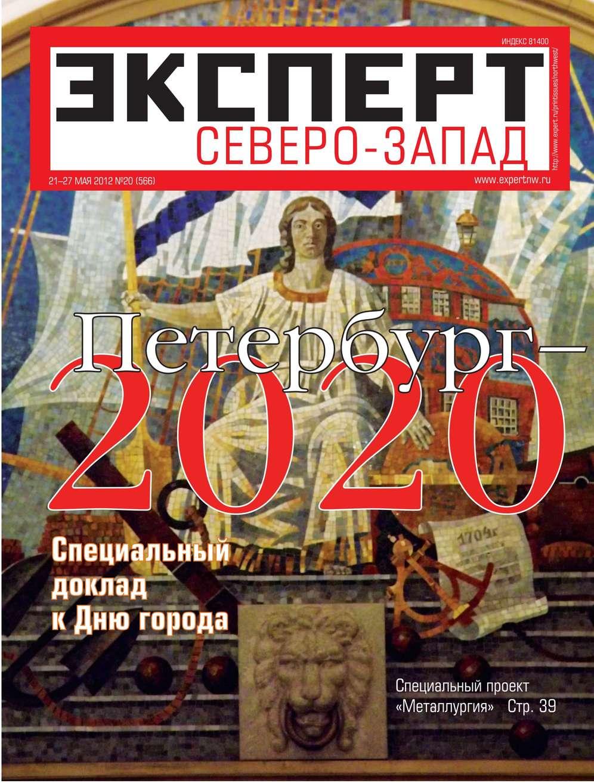 Редакция журнала Эксперт Северо-запад Эксперт Северо-Запад 20-2012