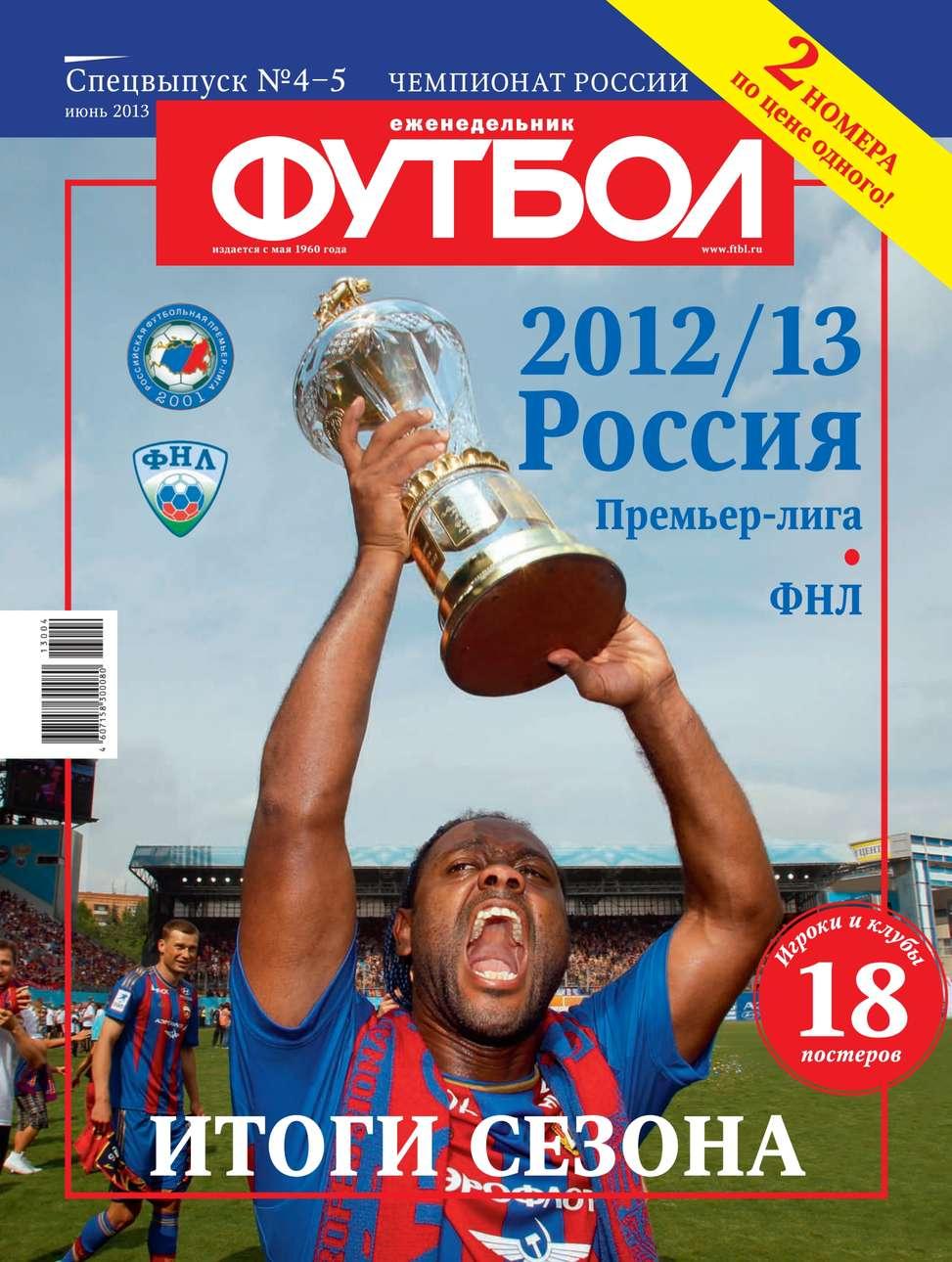 Редакция журнала Футбол Спецвыпуск Футбол Спецвыпуск 04-05/2013