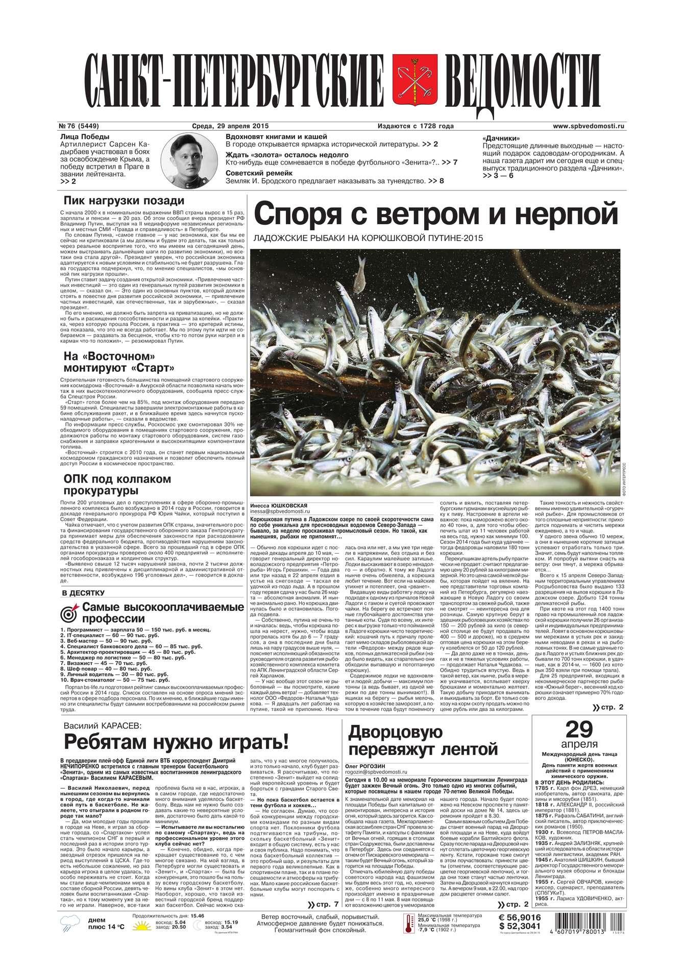 Редакция газеты Санкт-Петербургские ведомости Санкт-Петербургские ведомости 76-2015 цена