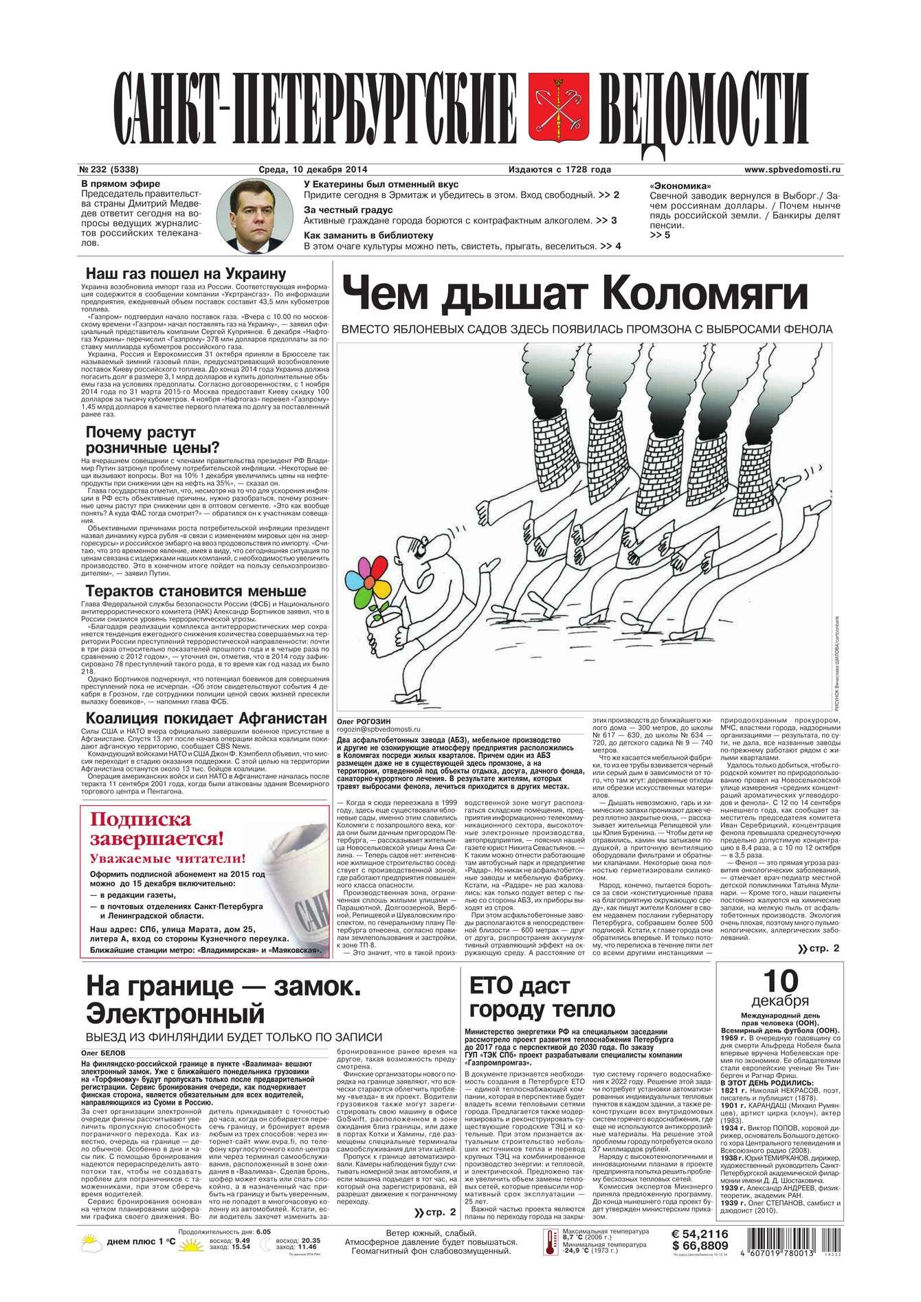 Санкт-Петербургские ведомости 232-2014