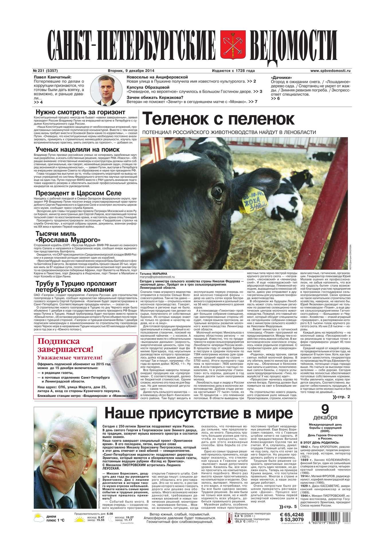 Санкт-Петербургские ведомости 231-2014