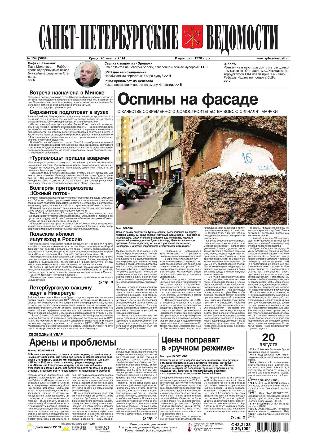 Санкт-Петербургские ведомости 154-2014