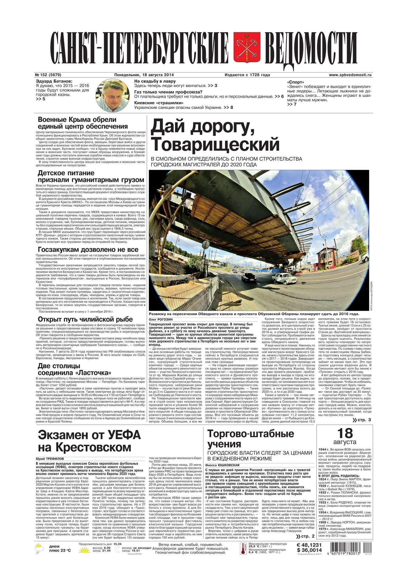 Санкт-Петербургские ведомости 152-2014