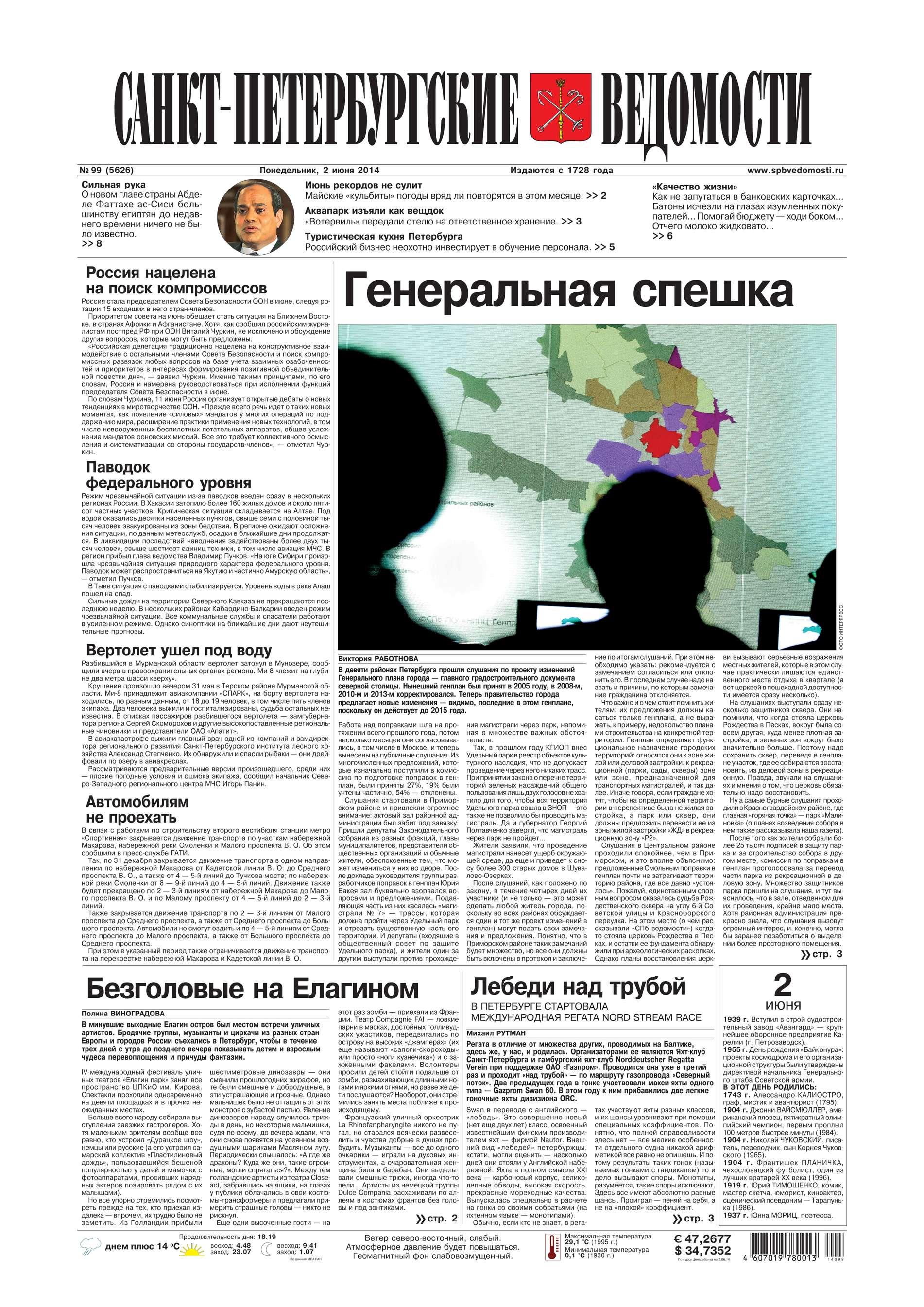 Санкт-Петербургские ведомости 99-2014